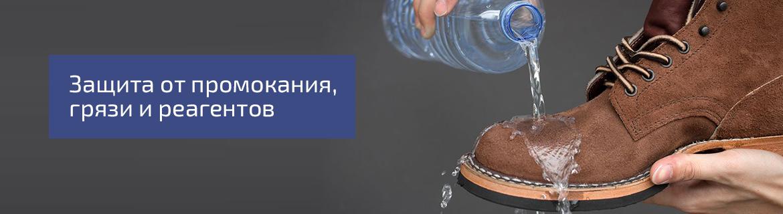 Пропитки от промокания